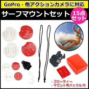 GoPro ゴープロ hero8 MAX サーフマウント サーフィン サーフボード スノボ 海 雪山...