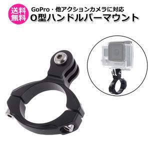 GoPro アクセサリー ハンドルマウント O型 ゴープロ 8 hero8 MAX 自転車 ロードバイク 挟む アクションカメラ|wavy