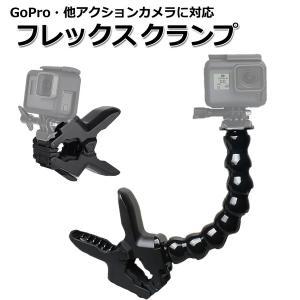 GoPro 8 ゴープロ hero8 MAX フレックス クランプ ジョーズ グースネック 挟む 釣り 固定 アクションカメラアクセサリー|wavy