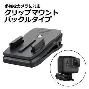 GoPro hero8 MAX クリップマウント バックルタイプ リュック 肩ひも 挟む 登山 ベル...