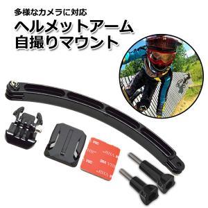GoPro アクセサリー ヘルメット アーム ゴープロ 8 hero8 MAX 自撮り マウント バックル 固定 アクションカメラ|wavy