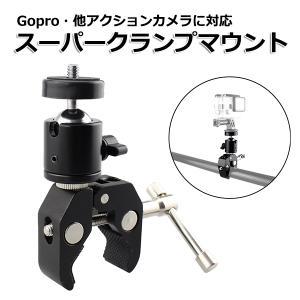GoPro 8 ゴープロ hero8 スーパー クランプ マウント バイク ハンドル 撮影 機材 雲台 固定 アクションカメラアクセサリー|wavy