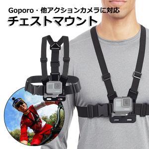 GoPro 8 ゴープロ hero8 MAX チェストマウント 胸 胸元 お腹 ベスト 装着 手ぶら...