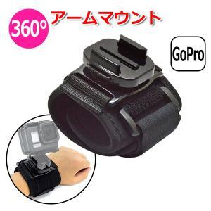 GoPro 8 ゴープロ hero8 MAX 対応 アーム マウント 手 手首 腕 リスト 回転 バックル 取り付け スタンド 安い 固定 取付|wavy