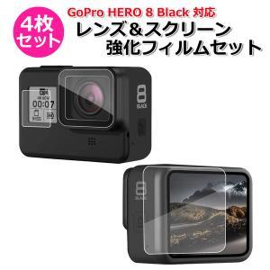 GoPro8 保護フィルム ゴープロ hero8 液晶 レンズ ガラス 用 強化 フィルム 4枚セッ...