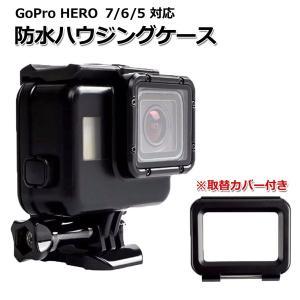 GoPro ゴープロ hero7 6 5 ハウジング ブラック 黒 保護 ケース 防水 ダイブ ダイ...