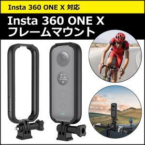 Insta 360 ONE X インスタ360 ワンエックス 対応 フレーム マウント ジョイント ケース プロテクター 保護 三脚 ネジ アクションカメラアクセサリー|wavy