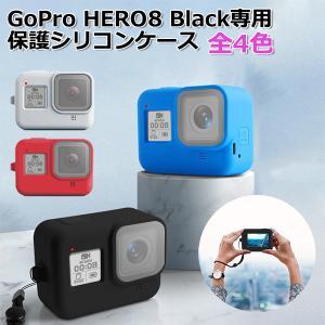 GoPro 8 HERO Black シリコンカバー ゴープロ 全面保護 レッド グレー ブルー ブラック プロテクター 落下防止 アクションカメラアクセサリー|wavy