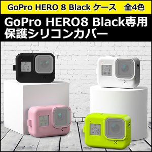 GoPro 8 シリコンカバー HERO8 Black ピンク ホワイト イエロー シリコン ケース...
