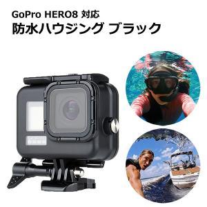 GoPro 8 防水 ハウジング HERO8 Black 対応 ブラック 黒 保護 ケース ダイブ ...