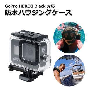 GoPro 8 防水 ハウジング HERO8 Black 対応 透明 クリア 保護 ケース ダイブ ...