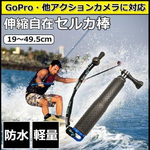 GoPro 8 ゴープロ hero8 MAX 自撮り セルカ 棒 軽量 防水 グリップ 伸縮 自撮り棒 海 安い アクションカメラアクセサリー|wavy