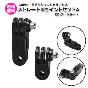 GoPro 8 ゴープロ hero8 MAX ジョイント 延長 セット A アングル 変更 接続 角度 安い アクションカメラアクセサリー|wavy