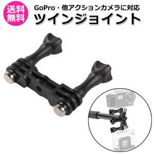 GoPro 8 ゴープロ hero8 MAX ダブル ツイン ストレート ジョイント 2台 ライト 照明 安い アクションカメラアクセサリー|wavy
