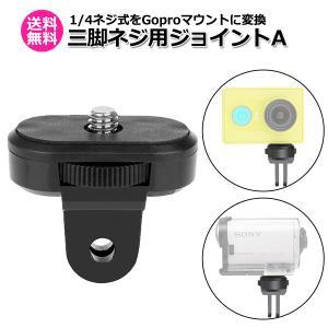 GoPro 三脚 ネジ ジョイント A ゴープロ マウント 変換 4分の1 インチ アダプター 安い アクションカメラアクセサリー|wavy