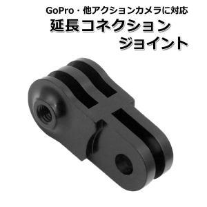 GoPro 8 ゴープロ hero8 MAX 延長 パーツ ストレート ジョイント カスタマイズ アダプター 安い アクションカメラアクセサリー|wavy