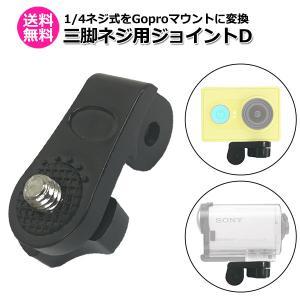 ウェアラブル アクションカメラアクセサリー 三脚 ネジ D ジョイント GoPro マウント 変換 4分の1 インチ 安い アダプター|wavy