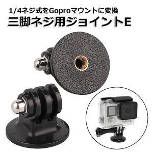 GoPro 8 ゴープロ hero8 MAX 対応 三脚 ネジ ジョイント E マウント 変換 4分の1 インチ 1/4 安い アクションカメラアクセサリー|wavy