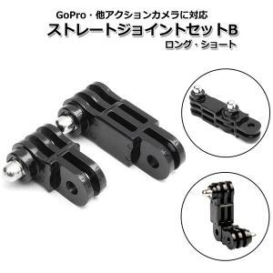 GoPro 8 ゴープロ hero8 MAX ジョイント 延長 セット B アングル 変更 接続 角度 安い アクションカメラアクセサリー|wavy