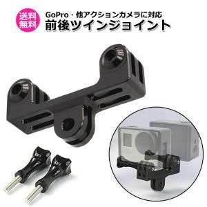 GoPro 8 ゴープロ hero8 MAX ダブル 前後 ツイン 撮影 T型 左右 2台 ジョイント パーツ 安い アクションカメラアクセサリー|wavy