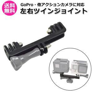 GoPro 8 ゴープロ hero8 MAX ダブル ツイン 左右 撮影 T ジョイント 2台 ライト 照明 ウェアラブル 安い アクションカメラアクセサリー|wavy