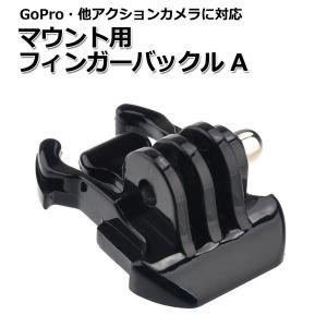 GoPro 8 ゴープロ hero8 MAX バックル A マウント フィンガー 固定 パーツ 安い アクションカメラアクセサリー|wavy