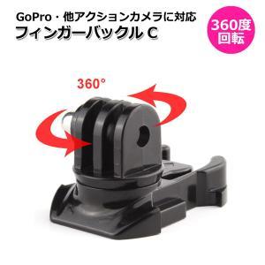 GoPro 8 ゴープロ hero8 MAX バックル C マウント 360度 回転 フィンガー 固定 パーツ 安い アクションカメラアクセサリー|wavy