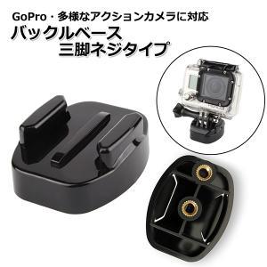 GoPro 8 三脚 ネジ 用 マウント ゴープロ hero8 MAX バックル ベース  固定 パーツ 安い アクションカメラアクセサリー|wavy