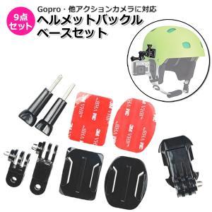 GoPro 8 ヘルメット ゴープロ hero8 MAX バックル ベース 9点セット マウント 固定 パーツ アクションカメラアクセサリー|wavy