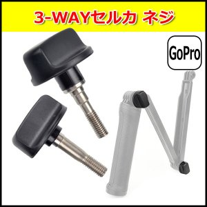 【ついで購入にGood】 GoPro 8 ゴープロ GoPro 用 アクセサリー 3WAYアーム ネジ 2個セット ねじ マウント 固定 ゴープロネジ wavy