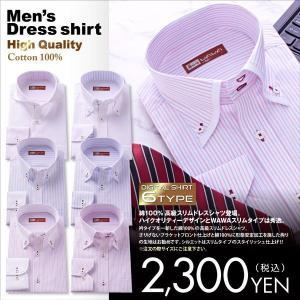 長袖ワイシャツ・綿100% 高級スリムドレスシャツ 6TYPE  ・形態安定加工・ワイシャツ・Yシャツ|wawajapan