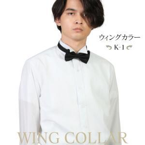 ウイングカラー フォーマル ブライダル シャツ 結婚式用 K-1 タキシード モーニング バーテンダー|wawajapan