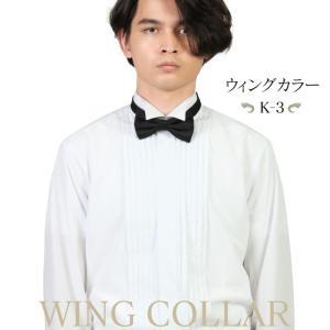 ウイングカラー フォーマル ブライダル シャツ 結婚式用 K-3 タキシード モーニング バーテンダー|wawajapan