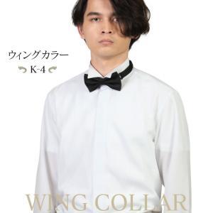 ウイングカラー フォーマル ブライダル シャツ 結婚式用 K-4 タキシード モーニング バーテンダー|wawajapan