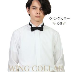 ウイングカラー フォーマル ブライダル シャツ 結婚式用 K-5 タキシード モーニング バーテンダー|wawajapan