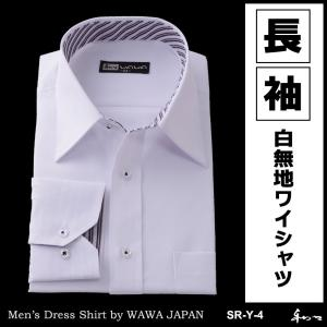 ワイシャツ 長袖 クールビズ メンズ カッターシャツ SR-Y-4 ビジネス Yシャツ 白無地 斜め ストライプ