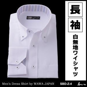 メンズ長袖白無地ワイシャツ(スリムタイプ・ボタンダウン) SBD-Z-4 縦ストライプ カッターシャツ・Yシャツ・細身