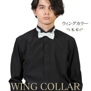 ウイングカラーシャツ K-6 結婚式 タキシード モーニング ブライダル ドレスコード ブラックタイ 卒園 卒業 飲食店 ユニフォーム バーテンダー|wawajapan