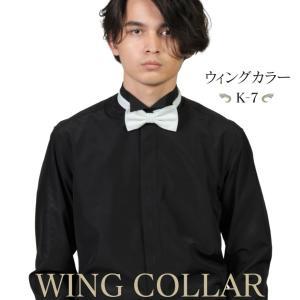 ウイングカラーシャツ K-7 タキシード モーニング ブライダル ダブルカフス ドレスコード ブラックタイ 飲食店 ユニフォーム バーテンダー|wawajapan