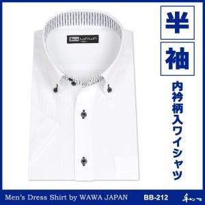 行動的なあなたに贈るドレスシャツ(ワイシャツ)! 内衿にもデザイン柄を施した拘りのビジネスシャツ。 ...