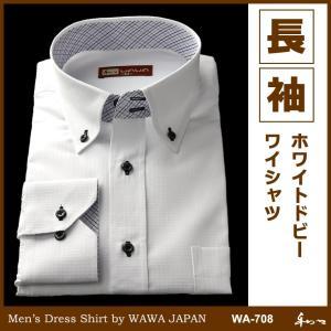 ワイシャツ 長袖 メンズ ホワイト ドビー WA-708 ジ...