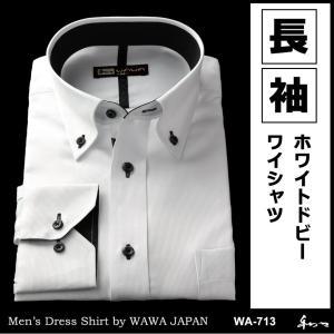 ワイシャツ 長袖 メンズ ホワイト ドビー WA-713 ス...