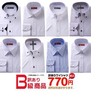 アウトレット商品【訳あり】使い捨て感覚のワイシャツです。タイプは選べません。B品商品です!返品交換不可!|wawajapan