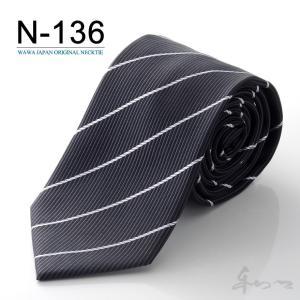 カジュアルネクタイN-136|wawajapan