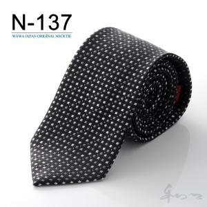 カジュアルネクタイN-137|wawajapan