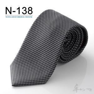 カジュアルネクタイN-138|wawajapan