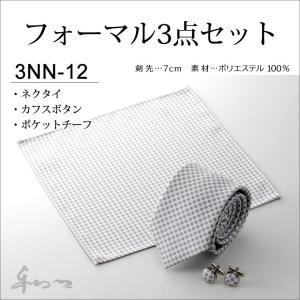 ネクタイ カフスボタン ポケットチーフ フォーマル 3点セット 3nn-12 ウイングカラー ブライダル 結婚式 シルバー|wawajapan