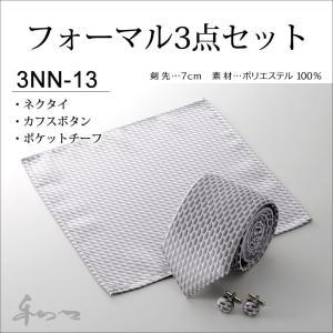 ネクタイ カフスボタン ポケットチーフ フォーマル 3点セット 3nn-13 ウイングカラー ブライダル 結婚式 シルバー|wawajapan