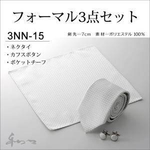 ネクタイ カフスボタン ポケットチーフ フォーマル 3点セット 3nn-15 ウイングカラー ブライダル 結婚式 シルバー|wawajapan
