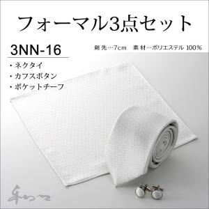 ネクタイ カフスボタン ポケットチーフ フォーマル 3点セット 3nn-16 ウイングカラー ブライダル 結婚式 シルバー|wawajapan